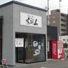 札幌市西区二十四軒 らーめん山頭火 札幌宮の森店