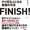 【FINISH! 必ず最後までやり切る人になる最強の方法 】を読んでビビビと来たぞぅぅ!