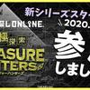 【謎解き感想】究極探索 TREASURE HUNTERS(トレジャーハンターズ)