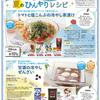 情報 料理提案 夏のひんやりレシピ しずてつストア 7月6日号