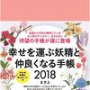 幸せを運ぶ妖精と仲良くなる手帳2018の予約はコチラです!!