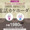 イオンモバイルが月額1,980円~の「050かけ放題サービス」を開始します!!