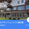長野県奥志賀で宿泊したホテルが最高すぎてもう一度絶対に行きたい