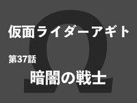 【第37話 暗闇の戦士】