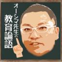 オーシマ先生の教育論語