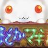 【劇場版 魔法少女まどか☆マギカ】目指すはアルティメット!カスタムは色保留灼熱が好みです【甘デジ】
