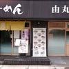 博多らーめん 由丸製麺所@平和島 2020年4月7日(火)