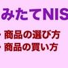 楽天証券でのつみたてNISAの始めよう!【商品(銘柄)の選び方・買い方】