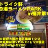 どストライク軒@お台場ラーメンPARK in 福井第9弾~2019年3月17杯目~