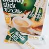 Blendy stick でちょっと一息σ(^_^)