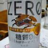麒麟 ZERO 糖質0