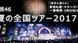 乃木坂46真夏の全国ツアー身分証本人確認問題について一番大切にしたいこと