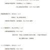 リニア中央新幹線首都圏中京圏大深度地下シールドトンネル住民説明資料を読んでいく(その1)