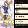 【英雄召喚】新英雄「白き翼」がくる!