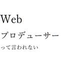 Webプロデューサーのノート