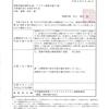 長崎市への公文書開示請求(ワクチン接種年齢引き下げに関して)
