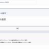 SFDC:ファイルのメール添付と添付ファイルまたはコンテンツ配信リンクとして送信
