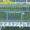 高校野球観戦  - 北嵯峨4-3日吉ヶ丘 -