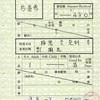 本日の使用切符:わたらせ渓谷鉄道 相老駅発行 相老→足利 特別補充券(乗車券)
