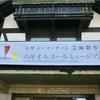 六甲オルゴールミュージアム