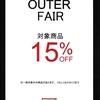 ☆OUTER FAIR 15%OFF☆