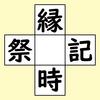 【脳トレ】漢字穴埋め 302問目