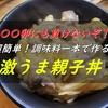 【レシピ】〇〇卯にも負けないぞ!超簡単!調味料一本で作る!激うま親子丼!