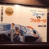 フォード対フォード。【映画】『フォードvsフェラーリ』雑感。