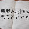 【MUTEKI】坂口杏里??小向美奈子??芸能人系AVに思うこととか!!