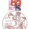 【風景印】八幡吉田簡易郵便局(2020.2.10押印、初日印)