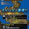 DQMSL キングチャレンジ(神獣チャレンジ) Lv1のミッション「サポートを含むドラゴン系だけのパーティでクリア」を達成しました。