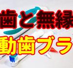 クラプロックス電動歯ブラシを歯科衛生士も効果を口コミなどで推奨しています