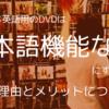 おうち英語するなら日本語介入はNG|日本語機能のないDVDを買うべき2つの理由