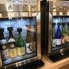 表参道のアンテナショップ『新潟館ネスパス』に日本酒の立ち飲みスペースがオープン!早速視察(?)に行ってきました