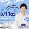 【広島】(W.A.L.K 今井ゆうぞうさんが出演!)イベント「みんなでのんびり えほんのじかん」が8月11日(金・祝)開催