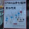 三連休day1:山手七福神巡りラン→LSD