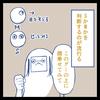 アシスタント回顧録~SM診断~