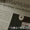 映画ライト/オフのあらすじと結末ラストのネタバレ解説
