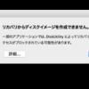 Parallels Desktop Pro 13 に 「リカバリからディスクイメージを作成できません。」と言われインストールできない場合の解決方法
