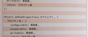 【Javascript勉強中】Object.definePropertiesとObject.definePropertyの違い