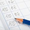 現在の中国語のレベル