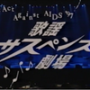 1997.11.28・30・12.01 Act Against AIDS '97 歌謡サスペンス劇場
