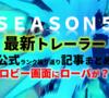 【Apex Legends】ロビー画面に新レジェンド「ローバ」が!?|シーズン5最新トレーラーや公式記事まとめ