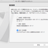 ErgoDox EZ を JIS(日本語)として設定したやり方