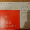 JAL(日本航空) 株主優待券 到着