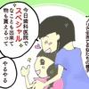 キッザニア甲子園30回目 その3(Exciting Week)