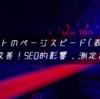 Webサイトのページスピード(表示速度)を改善!SEO的影響、測定方法