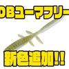 【ジャッカル】微波動ローリングでバスを誘うワーム「DBユーマフリー」に新色追加!