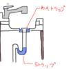 【計画のポイント】給排水衛生設備「排水トラップ」ってなに!?