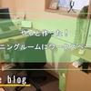 【Webライターの私待望】ついにワークスペースをダイニングルームに作った!!